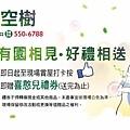 [竹北縣三]盛大建設-富宇天空樹(大樓)2016-05-10