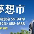 [新竹光埔] 全昌益-理銘開發-Ur夢想市(大樓)2016-05-16 019.jpg