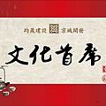 [頭份文化] 均晟建設-文化首席(大樓) 2016-05-23 001.JPG