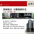 [頭份文化] 均晟建設-文化首席(大樓) 2016-05-23 006.JPG
