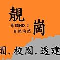 [竹南大埔] 寶順建設-靚崗(透天) 2016-06-02 002.JPG