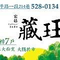 [新竹延平] 宏邑建設-宏邑藏玨(透天) 2016-06-03 002 (1).jpg