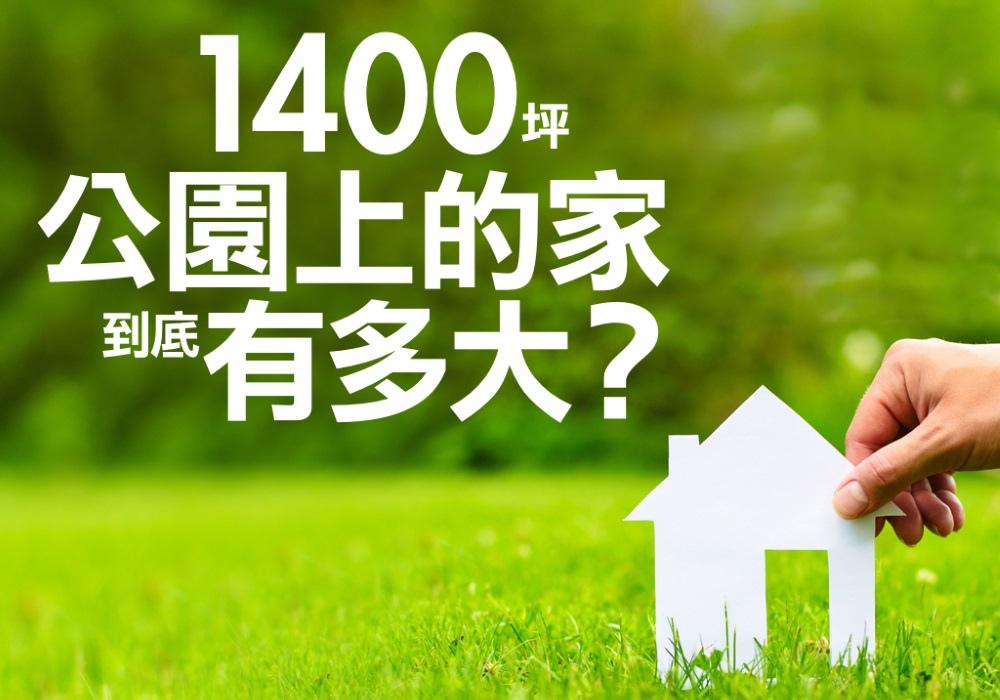 [有獎徵答]1400坪綠地可以拿來幹嘛?2016-06-06 001.jpeg