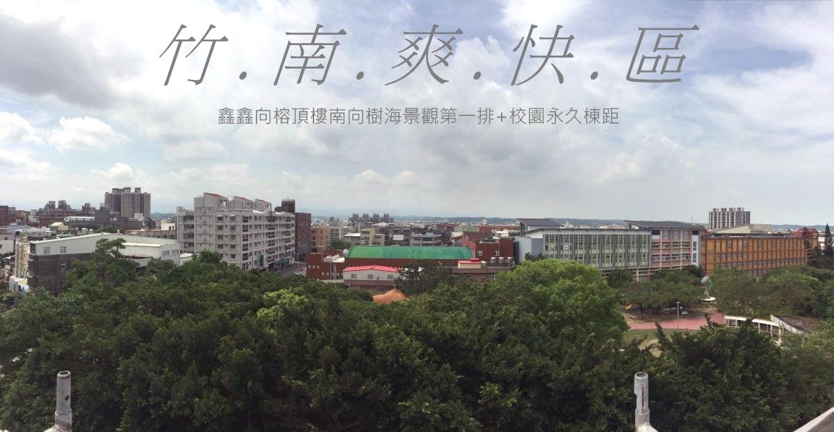[竹南博愛]禾翊建設-鑫鑫向榕(大樓)2016-06-08 010.jpg