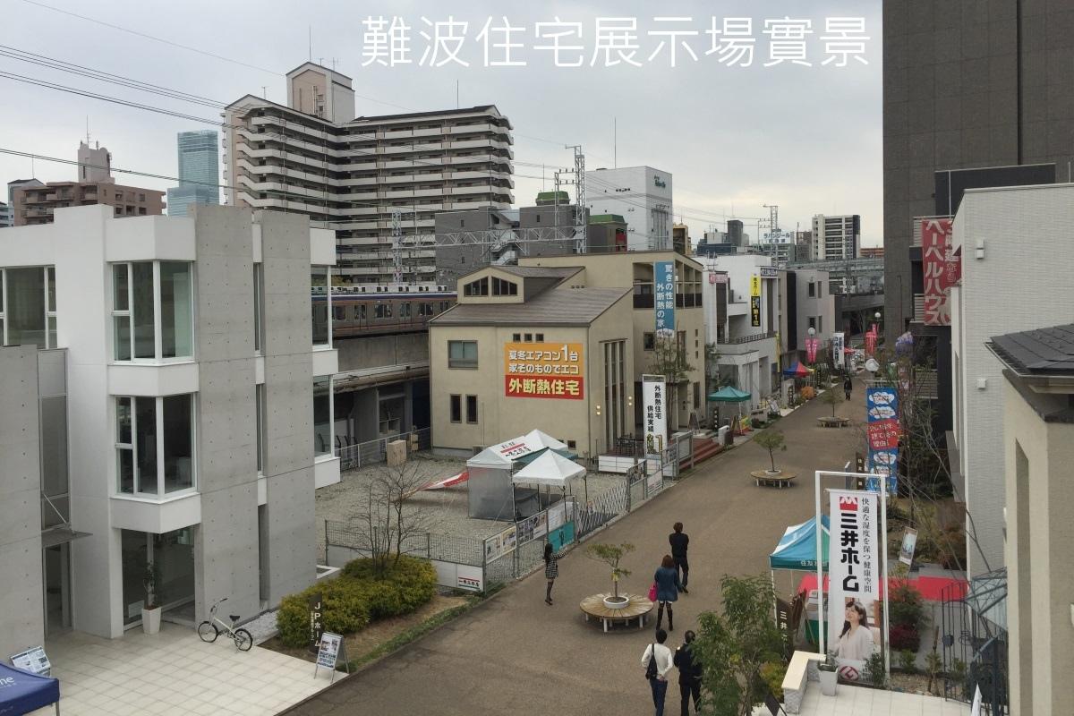 [田野踏查]到大阪別忘記逛住宅展示場2016-06-25 001.jpg