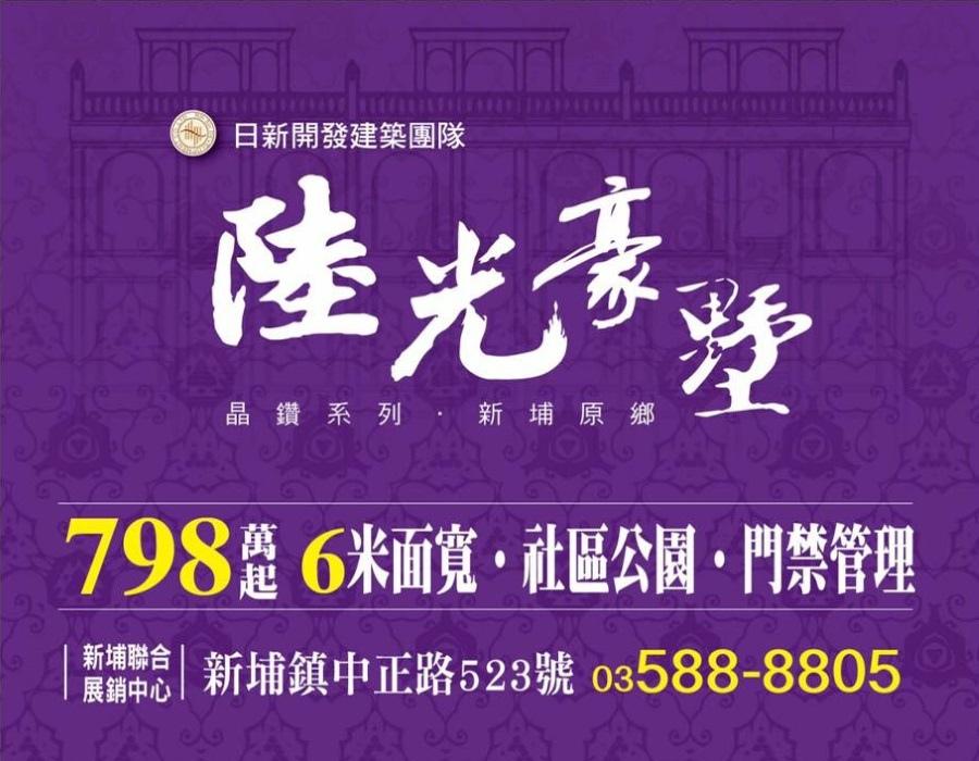 [新埔安石]日新開發-陸光豪墅(透天)2016-06-25 004.jpg