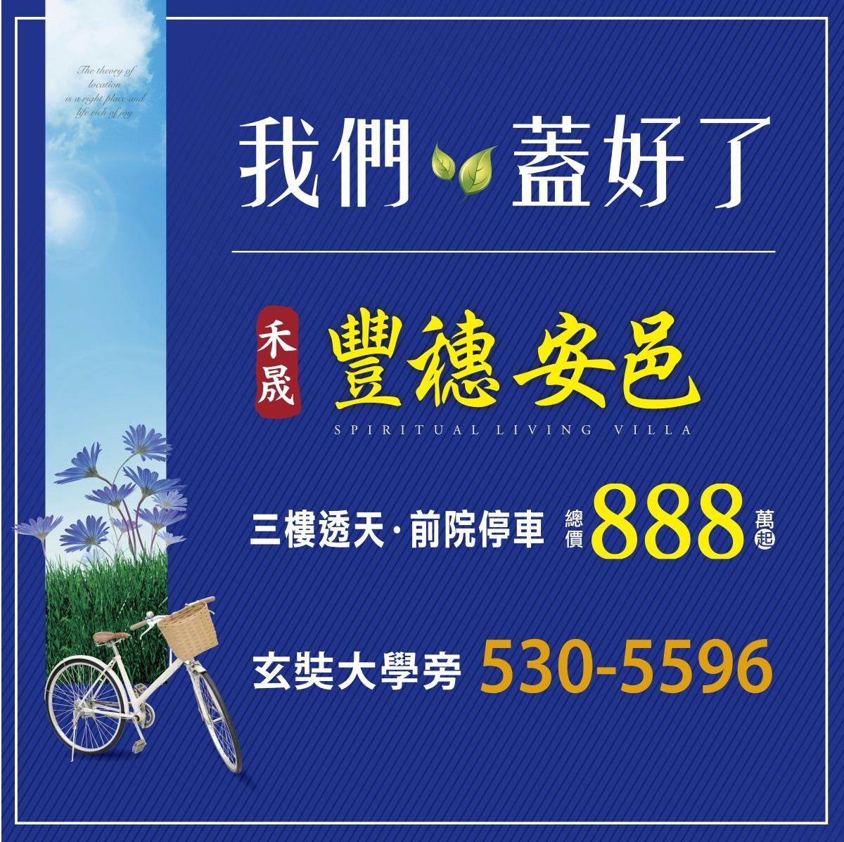 [新竹玄奘] 禾晟建設-豐穗安邑(透天)2016-06-27 001.jpg