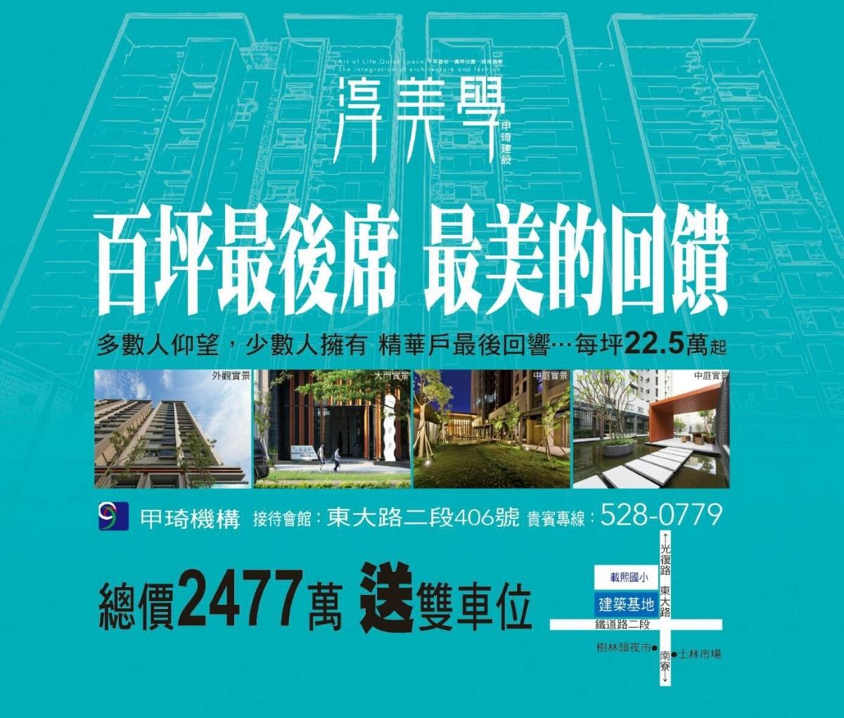 [新竹武陵] 甲琦建設「淳美學」2016-06-27