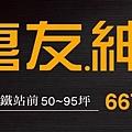 竹北高鐵] 惠友建設-惠友紳(大樓)2016-07-13 001