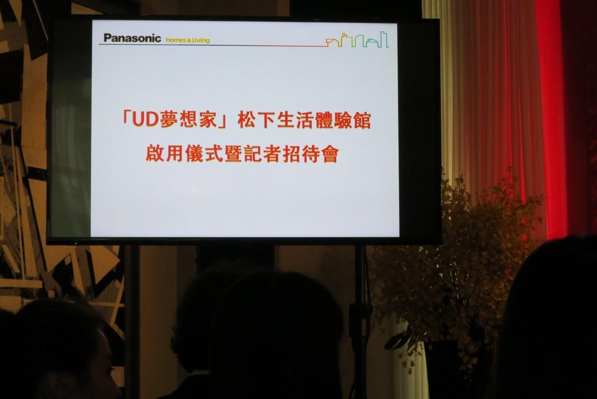 [市場脈動] UD夢想家-松下生活體驗館 714舉辦啟用儀式暨記者招待會 2016-07-14 002.JPG