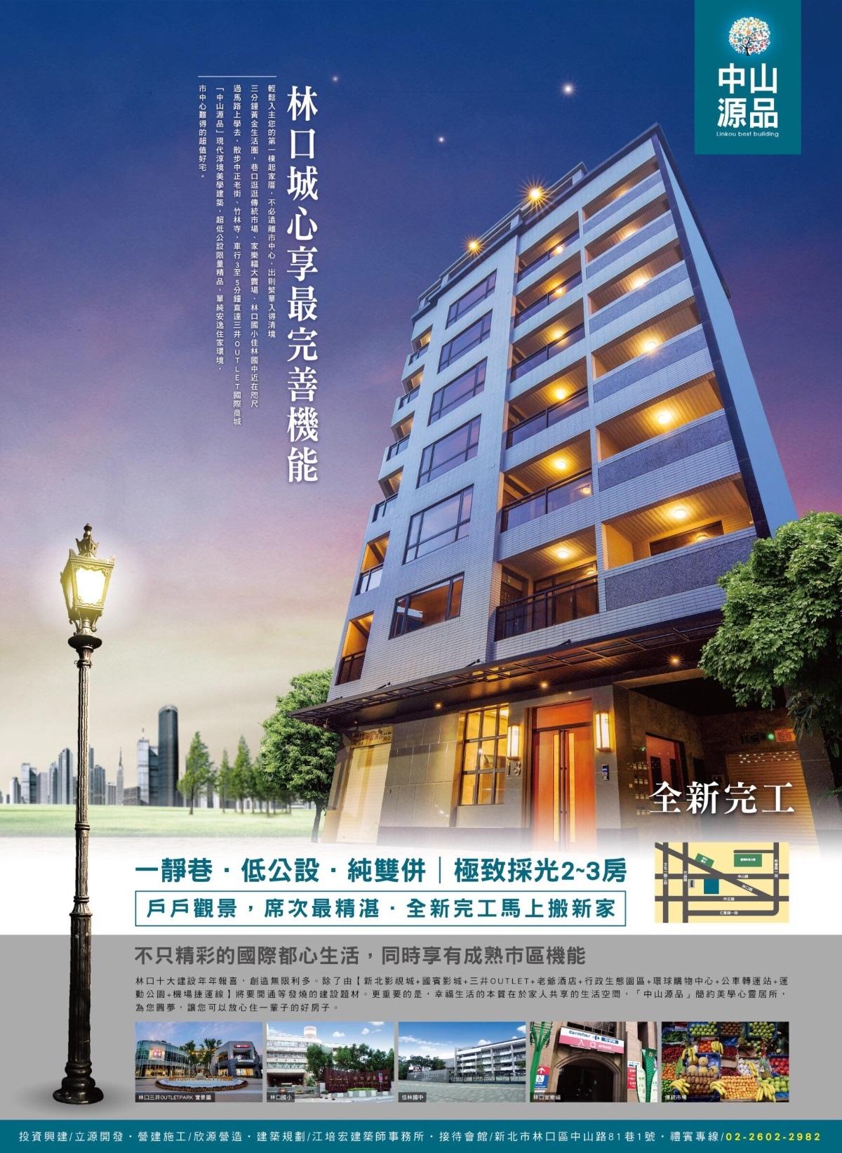 [林口國小]立源開發-中山源品(大樓)2016-07-15 013.JPG