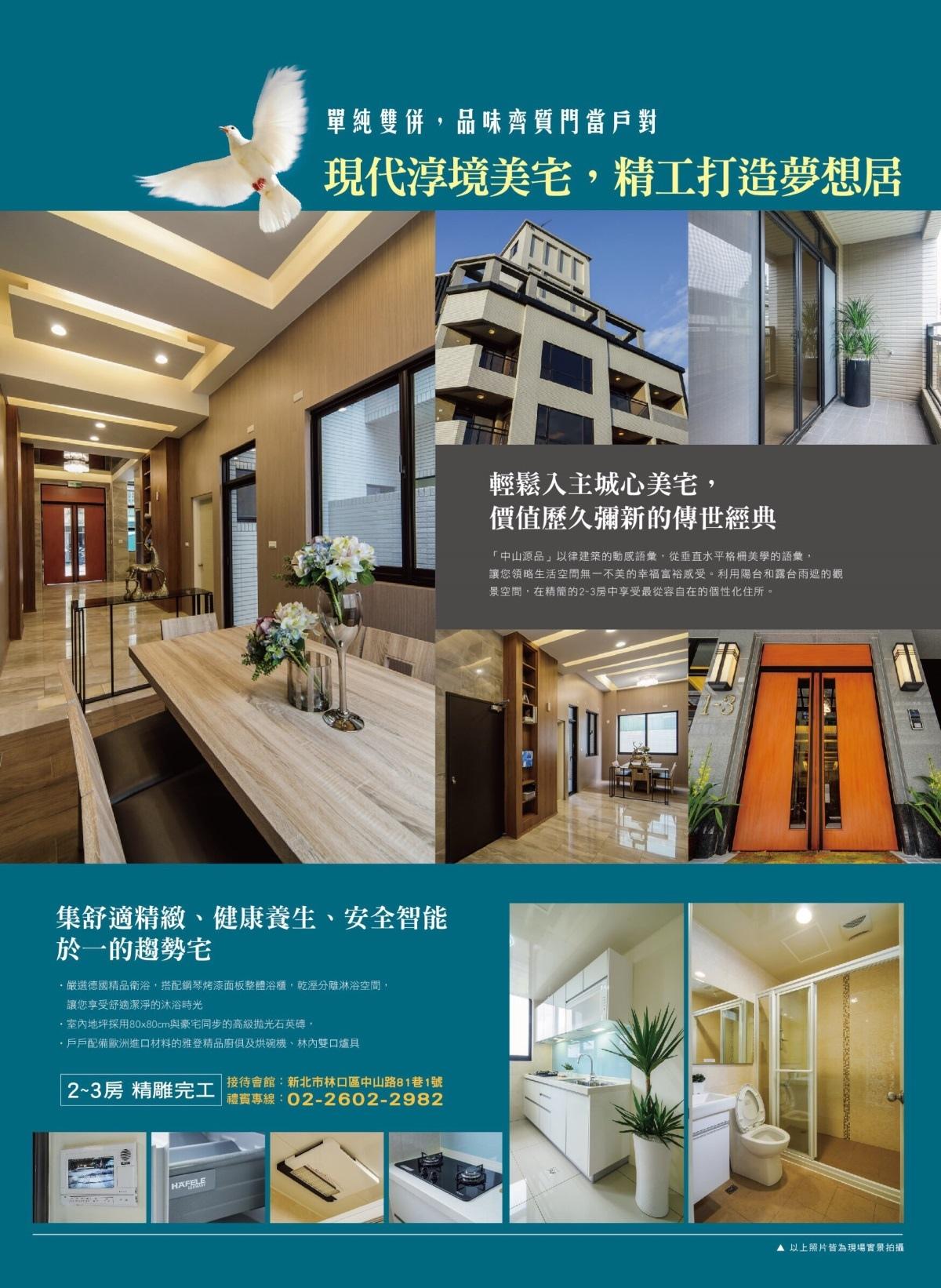 [林口國小]立源開發-中山源品(大樓)2016-07-15 014.JPG