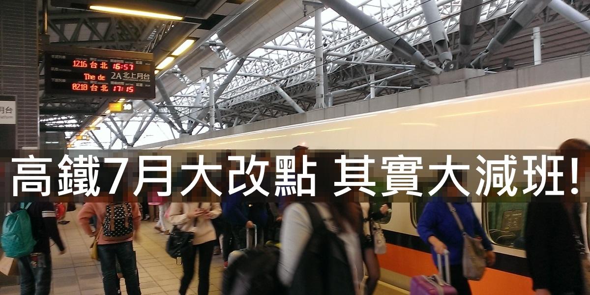 [住週時論]高鐵大改點?其實大減班!2016-07-23 001.jpg