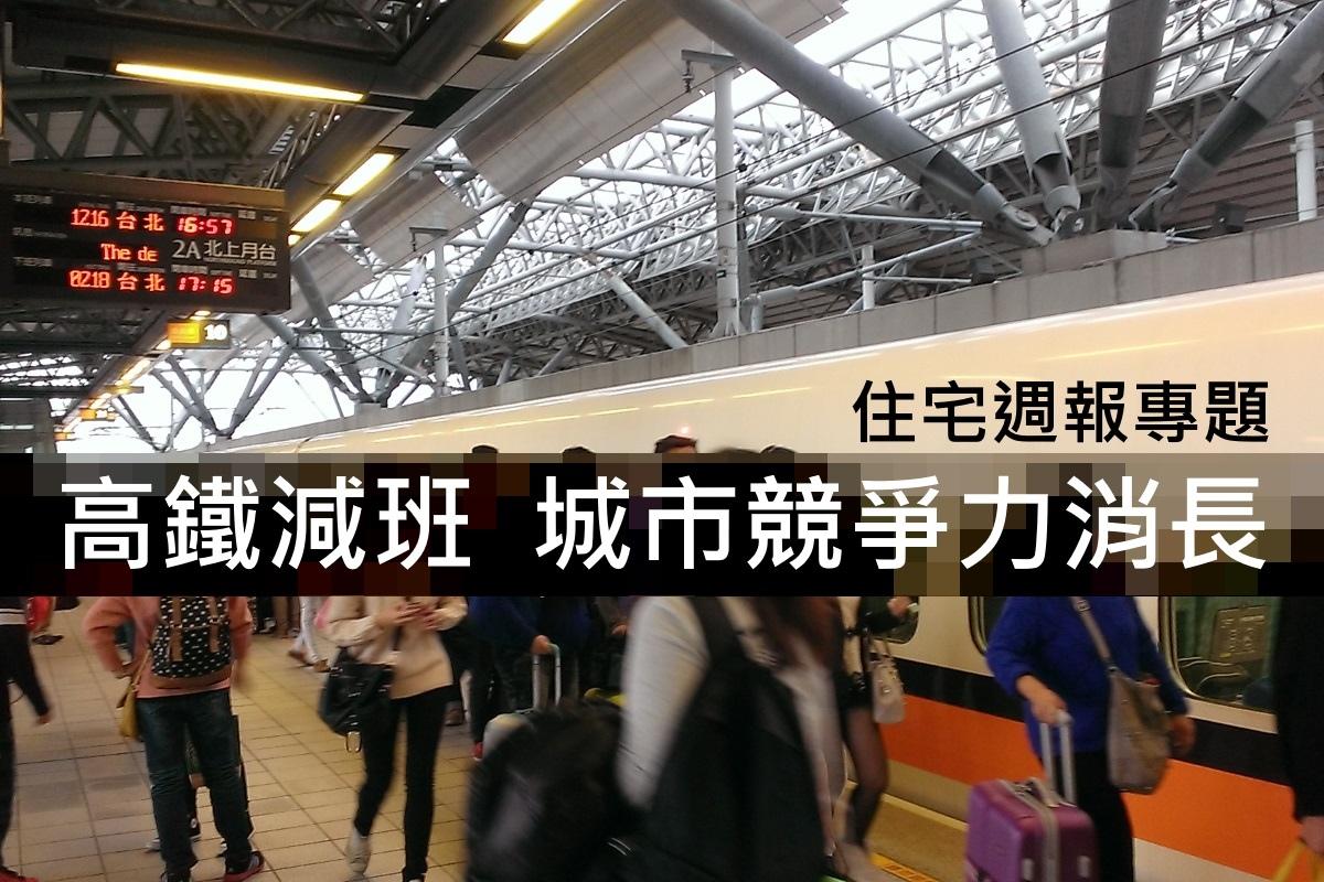 [專題報導]高鐵減班 城市競爭力消長2016-07-30 001.jpg