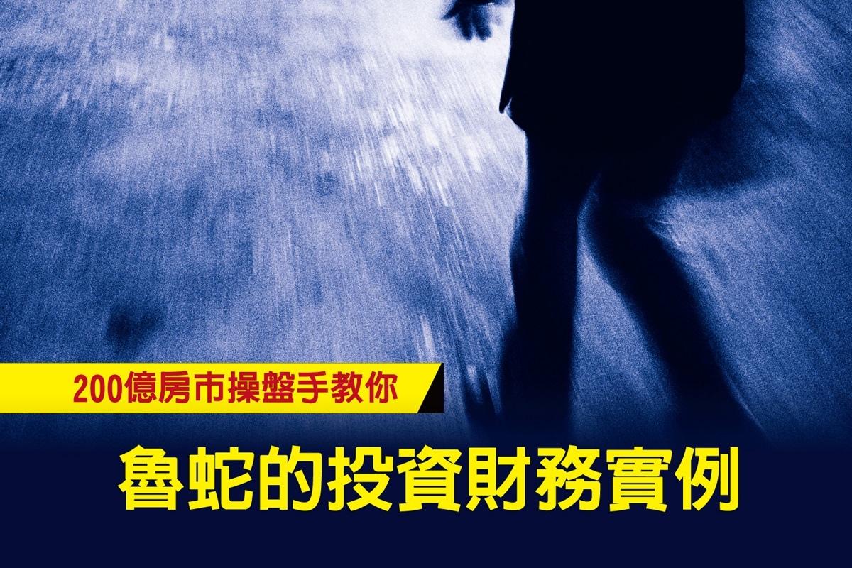 [活動預告]不景氣持續獲利秘辛2016-08-04 004.jpg
