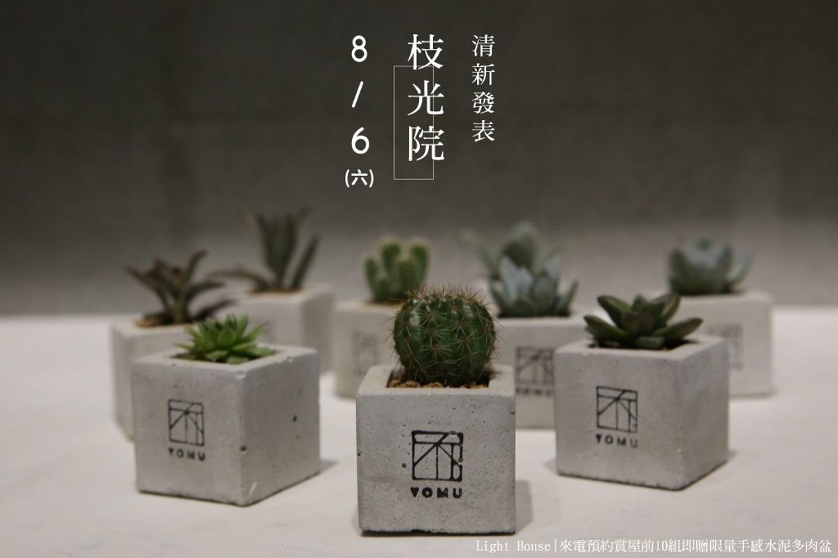 [活動預告]0806枝光院完工+賞屋贈禮2016-08-04.jpg