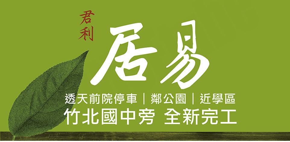 [竹北西區]君利建設-君利(透天)2016-08-08 003.jpg