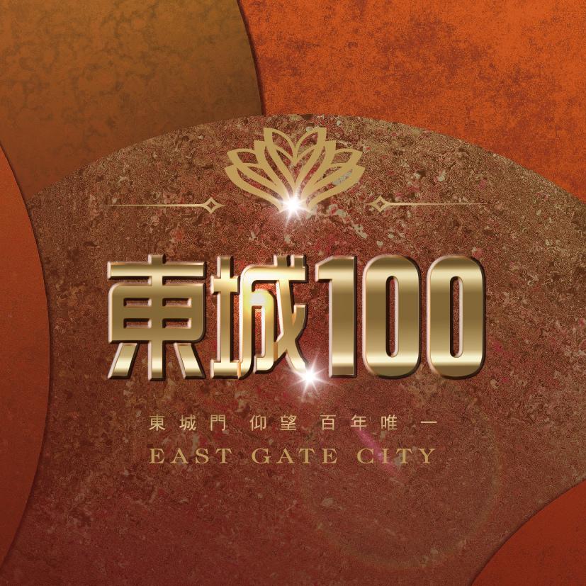 [新竹圓環]豐邑建設-東城100(大樓) 2016-08-08