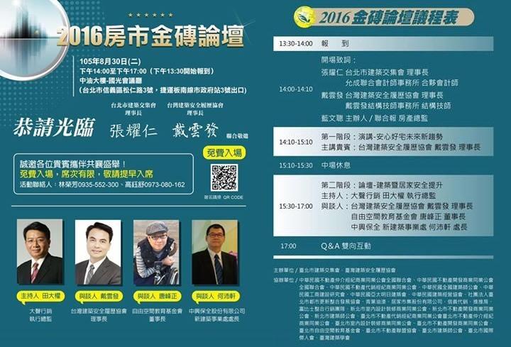 [活動預告]0830房市金磚論壇2016-08-12