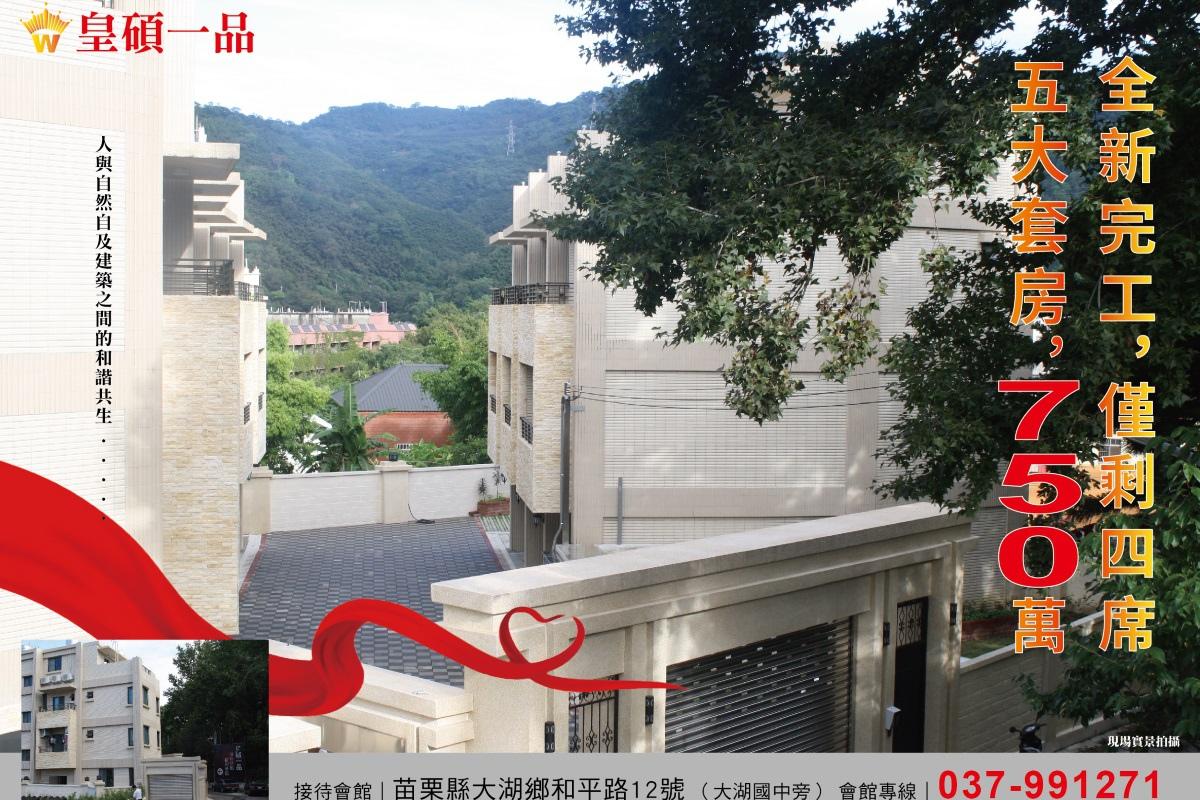 [大湖國中]皇碩一品(透天)2016-08-24 001.jpg