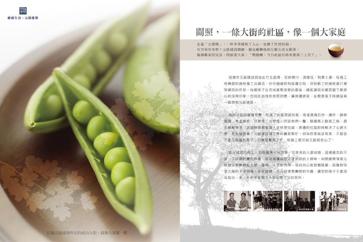 [竹北成功] 元啟建設-景上瀞(大樓)2016-08-24