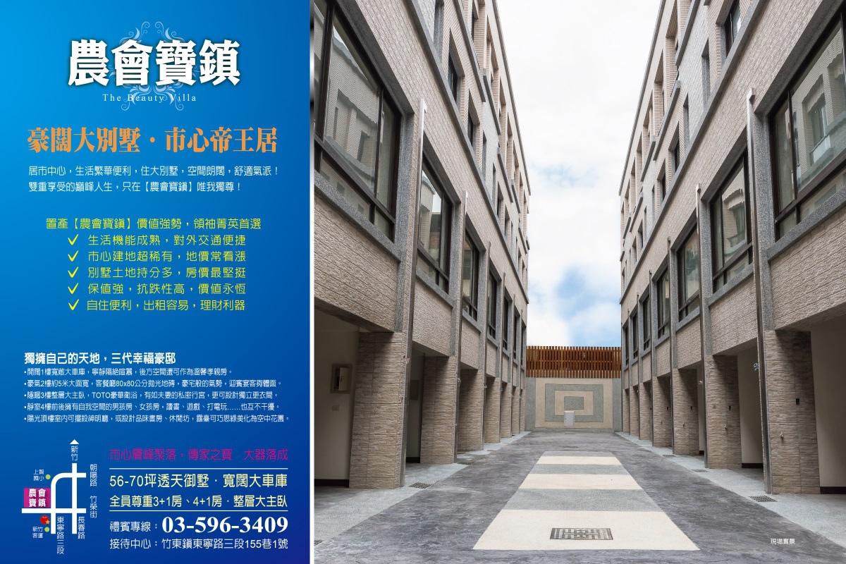 [竹東東寧]群新建設-農會寶鎮(透天) 2016-09-02 003.jpg