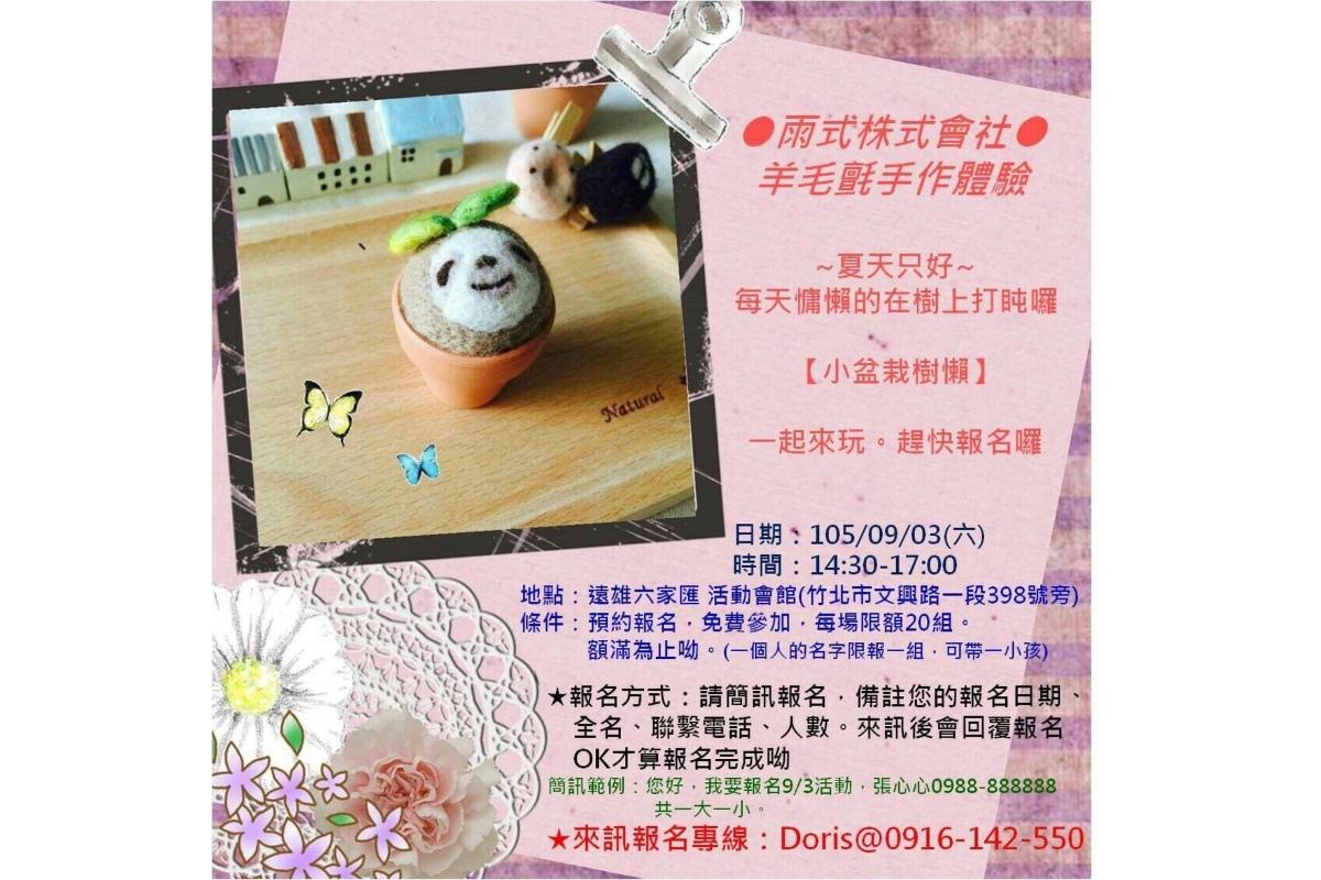 [活動預告]0903遠雄六家匯免費羊毛氈手作體驗2016-09-02 002 (2).jpg