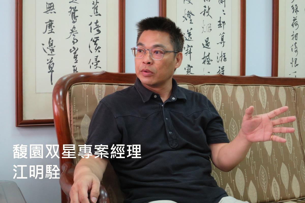 [人物專訪]馥園双星專案經理江明駩 2016-09-11.JPG