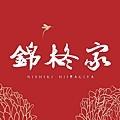[竹東杞林]創薪建設-錦柊家(電梯透天)2016-09-11.jpg