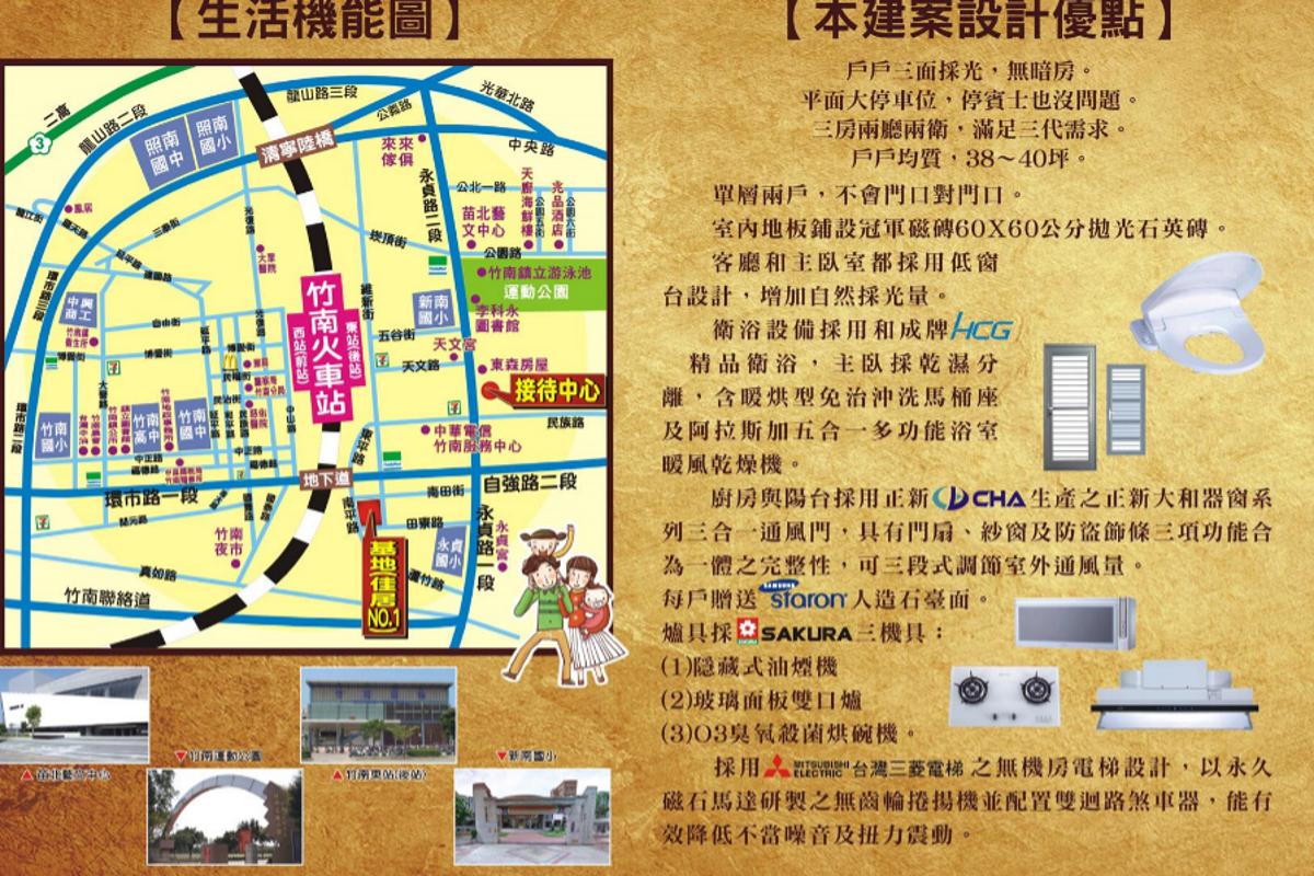 [竹南東站]佳居建設-佳居No.1(大樓) 2016-09-11 003.png