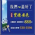 [新竹玄奘] 禾晟建設-豐穗安邑(透天)2016-09-14