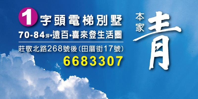 [新埔仰德]本家青(電梯透天)2016-09-22 014.jpg