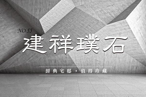 [新竹牛埔]建祥營建-建祥璞石(電梯透天)2016-09-23 002.jpg