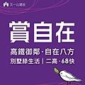 [芎林綠獅]賞自在B區(透天)2016-09-26 002