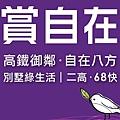 [芎林綠獅]賞自在B區(透天)2016-09-26 003
