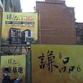 [竹北成壠]謙品6(透天)2016-09-27