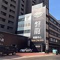 [新竹東門]金旺宏實業-磐龍(大樓) 2016-10-06 001.jpg