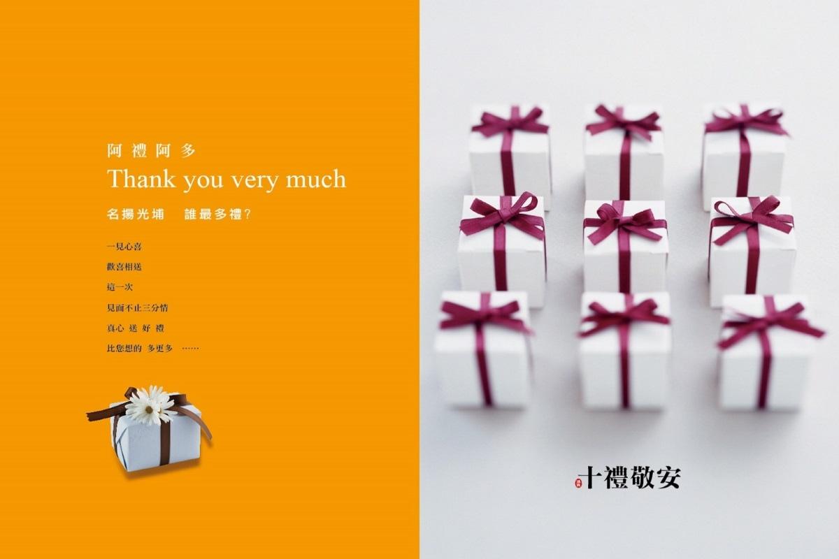 [新竹光埔]十禮敬安(大樓)2016-10-14 001
