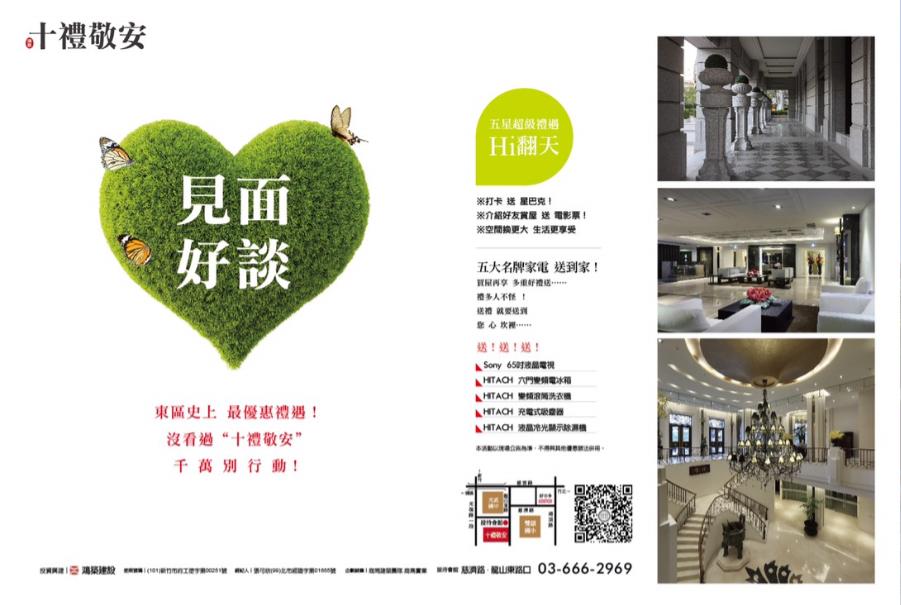 [新竹光埔]十禮敬安(大樓)2016-10-14 003