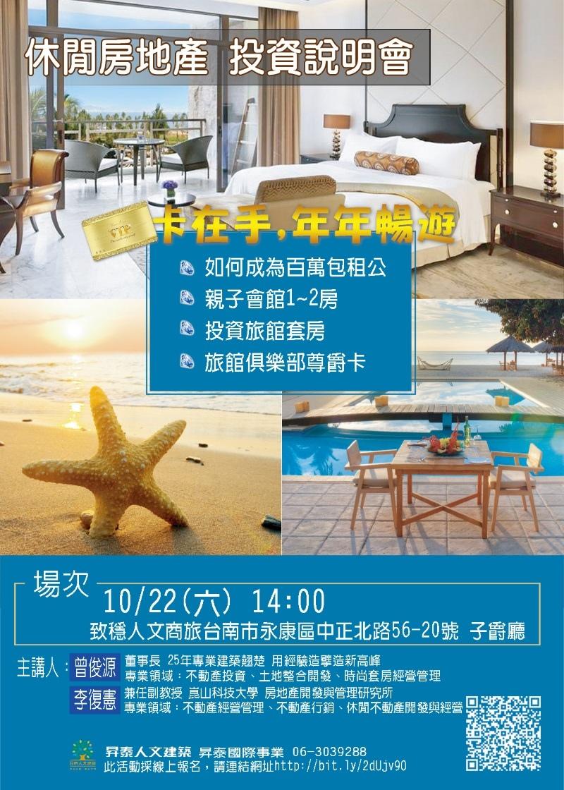 [活動預告]1022休閒房地產投資說明會2016-10-20 002.jpg
