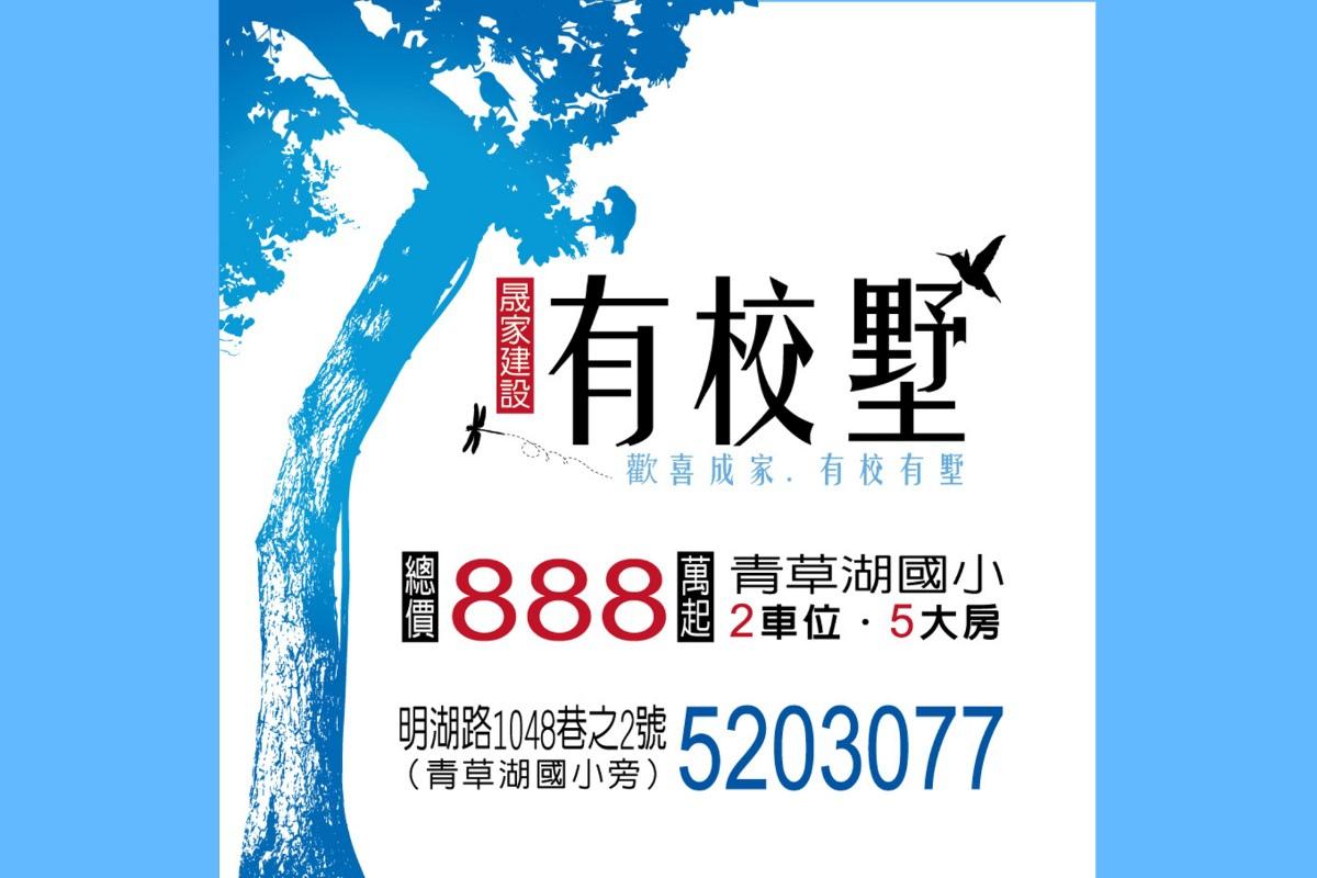 [新竹明湖]晨家建設-有校墅(透天) 2016-10-26 001.jpg