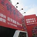 [新竹巨城]富源建設-錦華苑(大樓) 2016-10-27 001.JPG