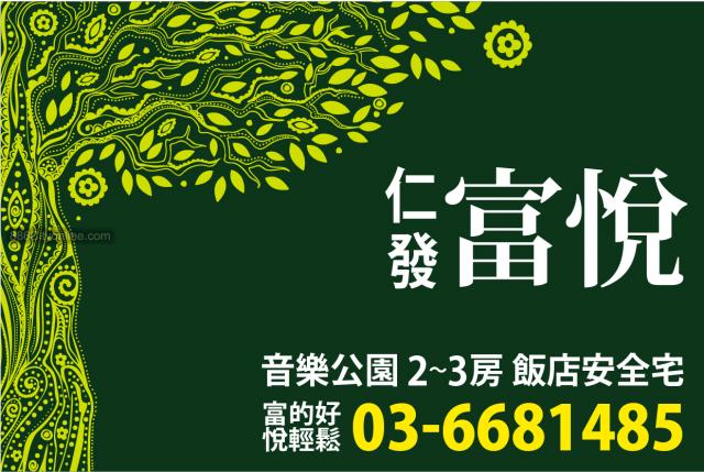 [竹北縣三]仁發建設-仁發富悅(大樓) 2016-10-27 001.jpg