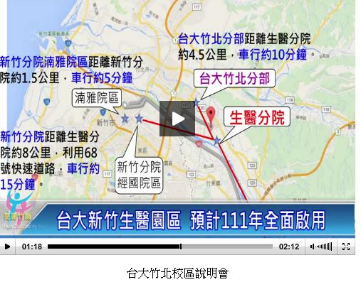 [市場脈動]台大竹北分部增設第4班將招生 2016-11-03.png