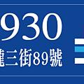 [竹北成壠]祐佳開發-愛丁堡No.8  2016-11-04 005