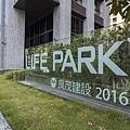 [竹北高鐵]良茂建設-良茂Life Park(大樓)基本資料篇 2016-11-10 001