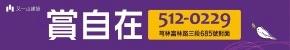 [PR]賞自在(2016-11-30).jpg
