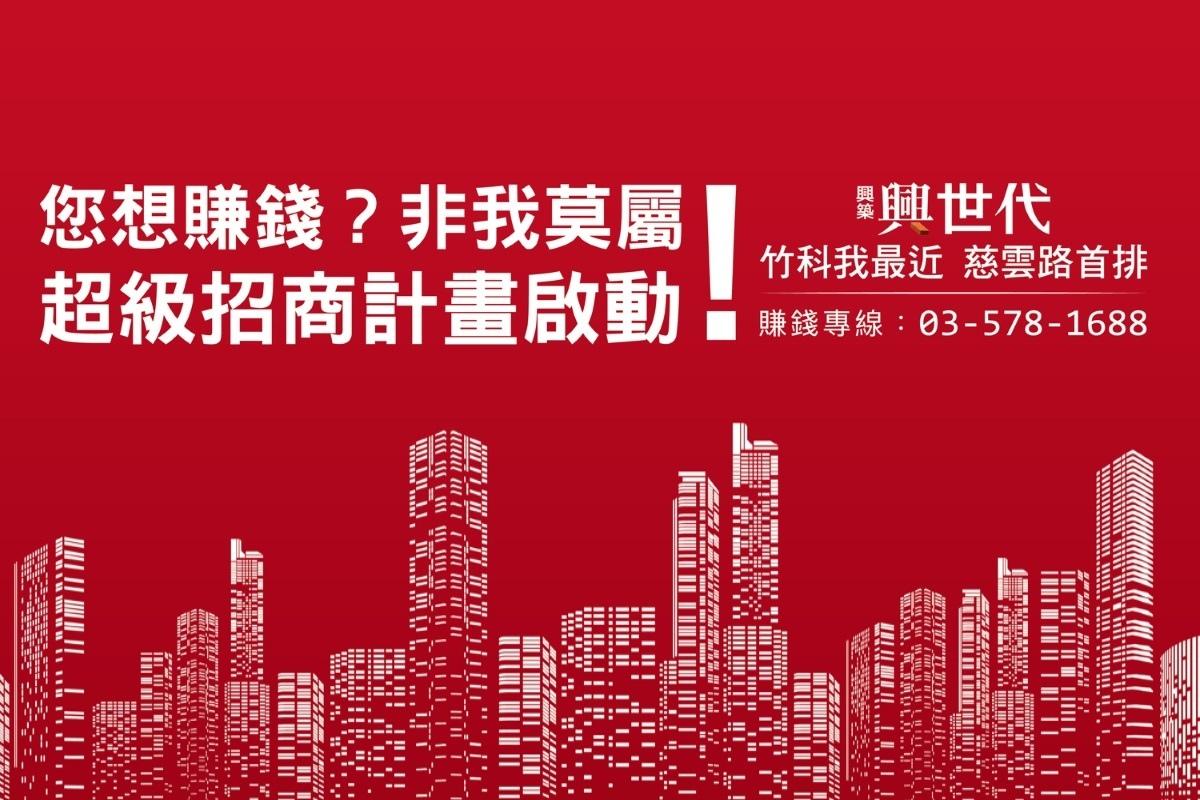 [新竹北大]興世代店面資訊(大樓)2016-11-17