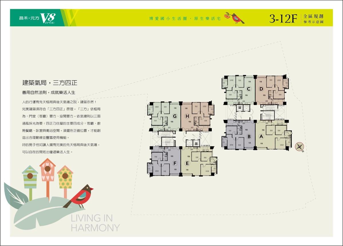 [竹北西區]元方V8(大樓)2016-11-18 005