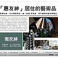 [竹北高鐵]惠友建設「惠友紳」2016-11-17 001.jpg